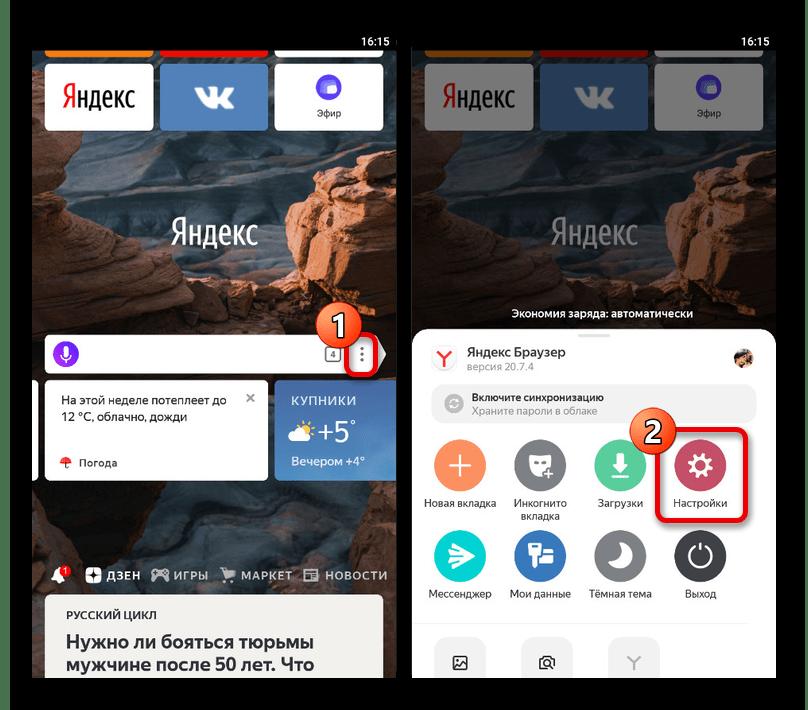 Переход к разделу Настройки в мобильном Яндекс.Браузере
