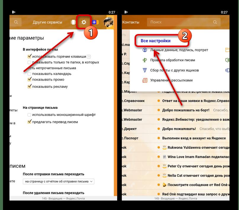 Переход к разделу Все настройки в полной версии Яндекс.Почты на телефоне