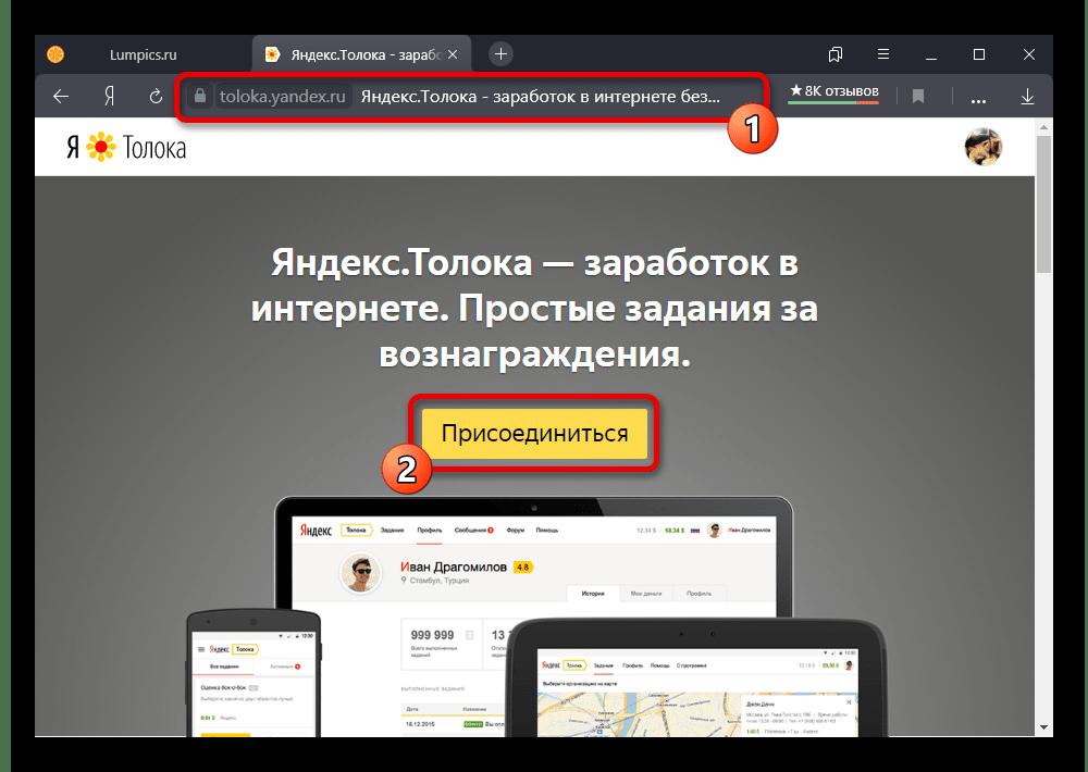 Переход к регистрации учетной записи на сайте Яндекс.Толока