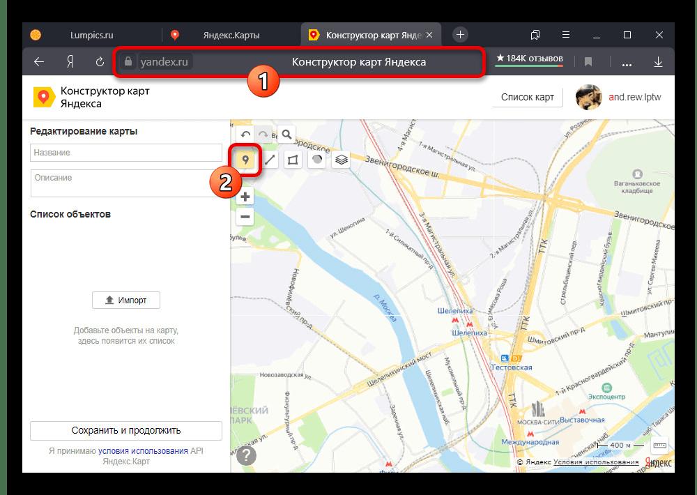 Переход к режиму добавления меток на сайте Конструктора карт Яндекс