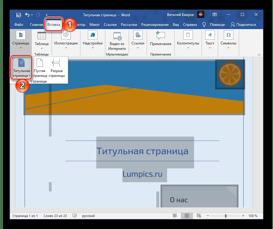 Переход к сохранению самостоятельно созданной титульной страницы в текстовом редакторе Microsoft Word