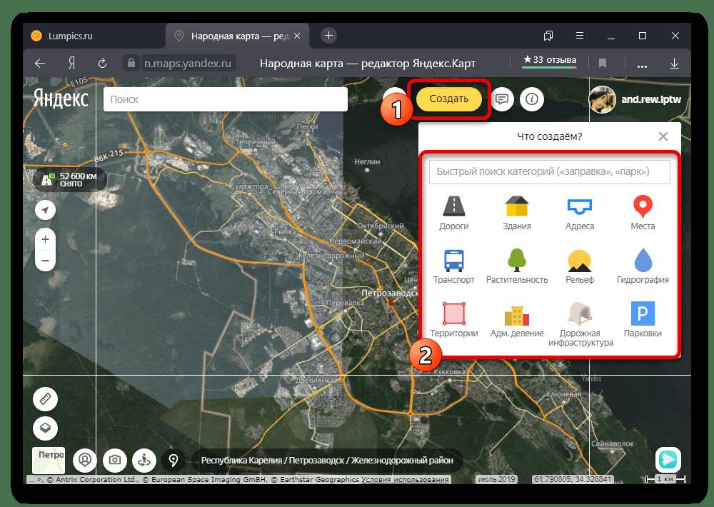 Переход к созданию нового объекта на сайте Народных карт
