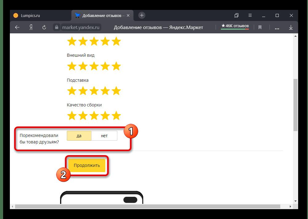 Переход к созданию нового отзыва на веб-сайте Яндекс.Маркета