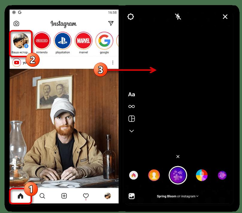 Переход к созданию сторис в приложении Instagram