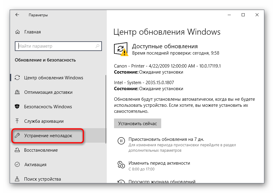 Переход к списку средств устранения неполадок для решения проблемы с кодом 2147416359 в Windows 10