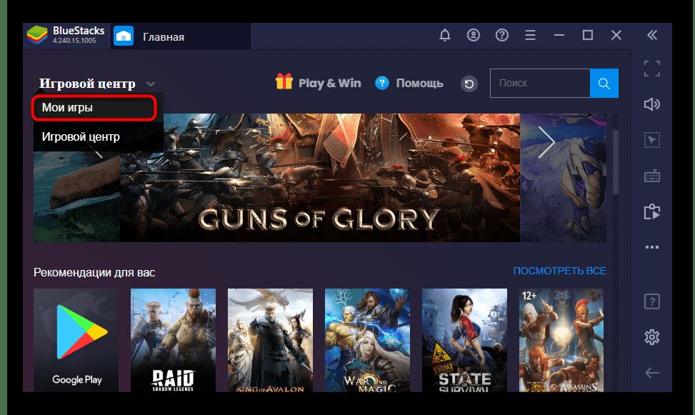 Переход к списку установленных игр для запуска эмулятора HD VideoBox на компьютере