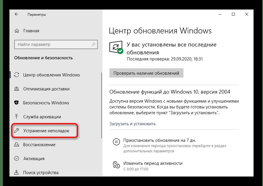 Переход к средству устранения неполадок для решения ошибки с кодом 0x80073712 в Windows 10