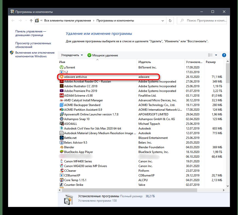 Переход к удалению программы Adaware Antivirus через меню Пуск на компьютере