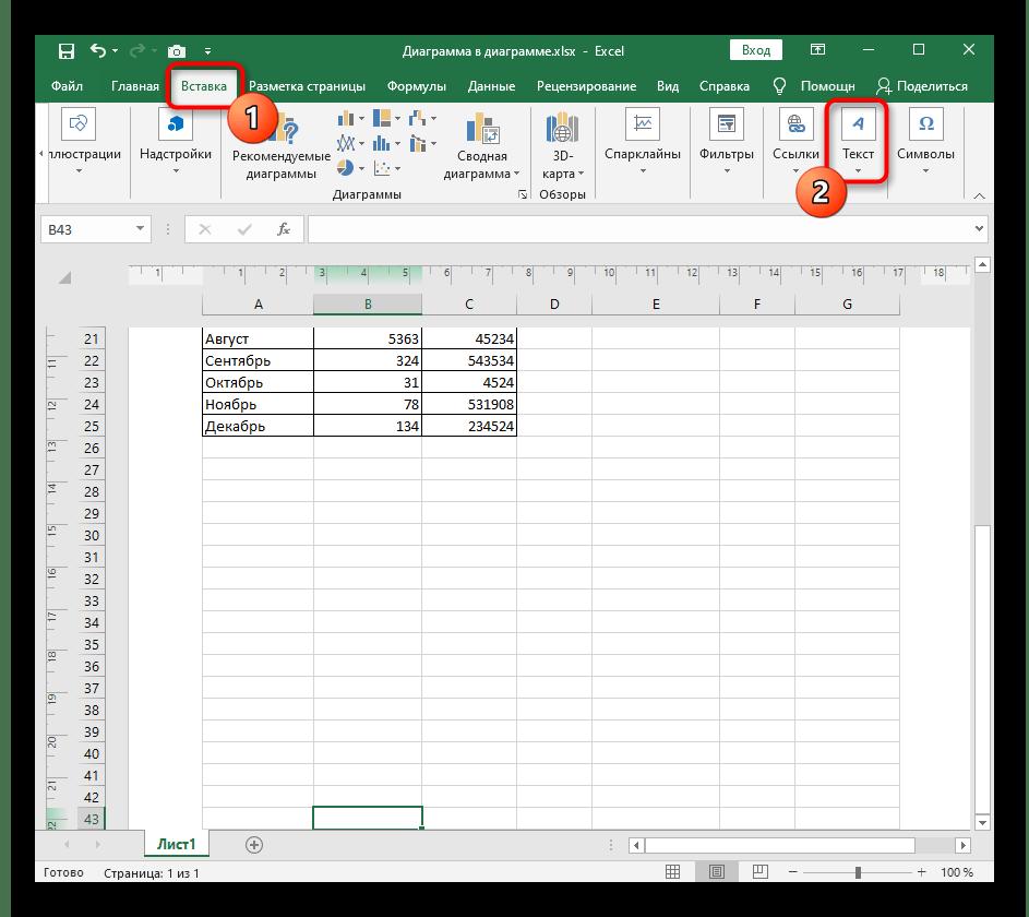 Переход к вставке стандартизированных колонтитулов в разметке страницы Excel