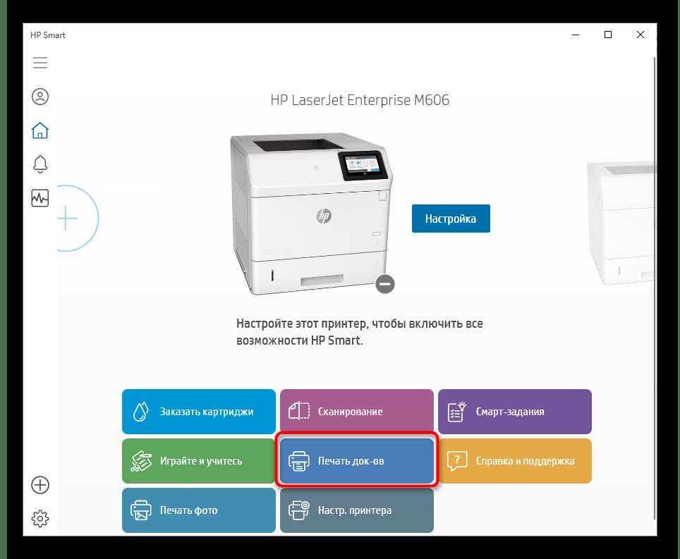 Переход к выбору документа в настройках принтера для печати без полей