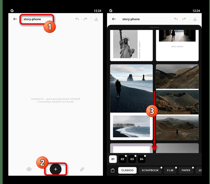 Переход к выбору шаблона для новой истории в приложении Unfold