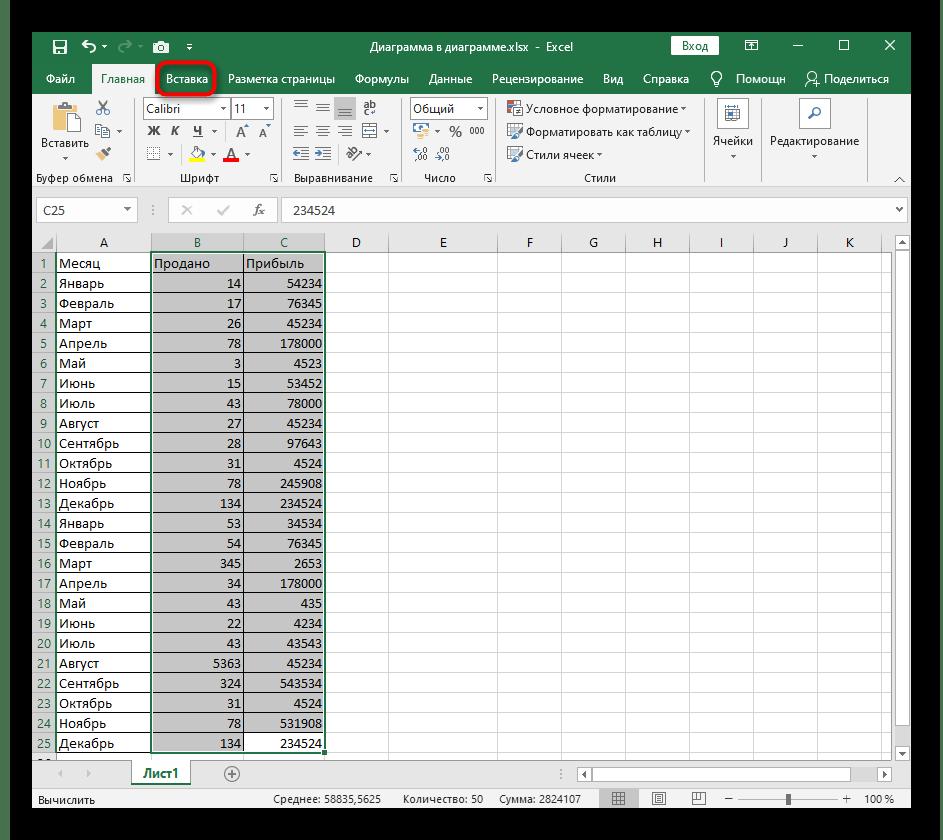 Переход на вкладку Вставка для создания линейчатой диаграммы в Excel
