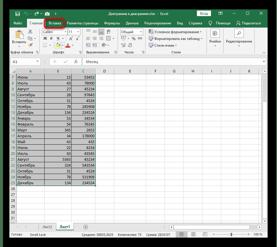 Переход на вкладку Вставка для создания таблицы при ее расширении в Excel