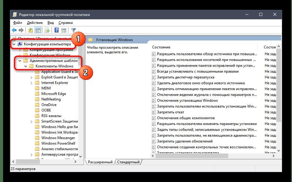 Переход по пути в папке редактора локальной групповой политики для решения ошибкиДанная установка запрещена политикой, заданной системным администратором