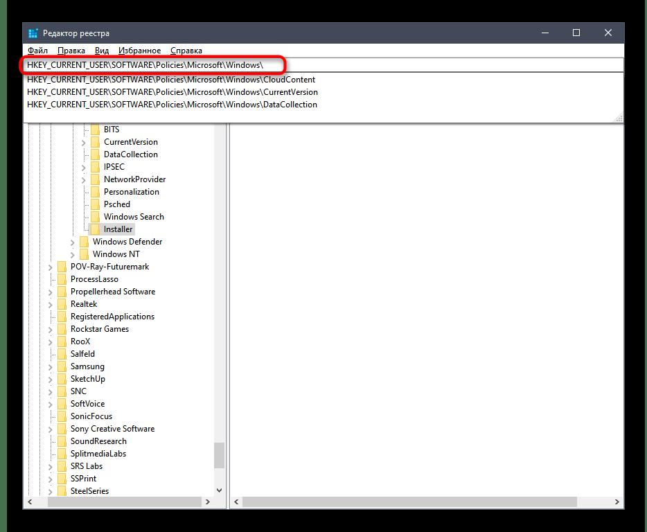 Переход по второму пути в редакторе реестра для проверки папки при решении ошибки Данная установка запрещена политикой, заданной системным администратором
