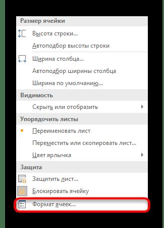 Переход в меню Формат ячеек для изменения их типа перед добавлением нулей в Excel