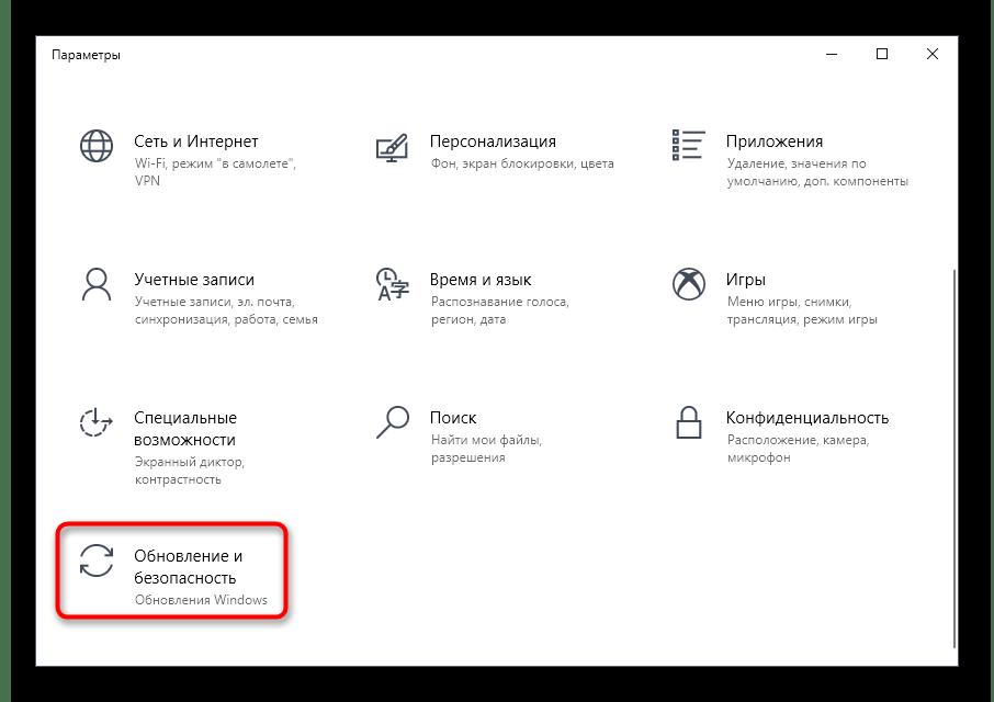 Переход в Обновление и безопасность для решения проблемы с печатью принтера при его нормальном отображении в Windows 10