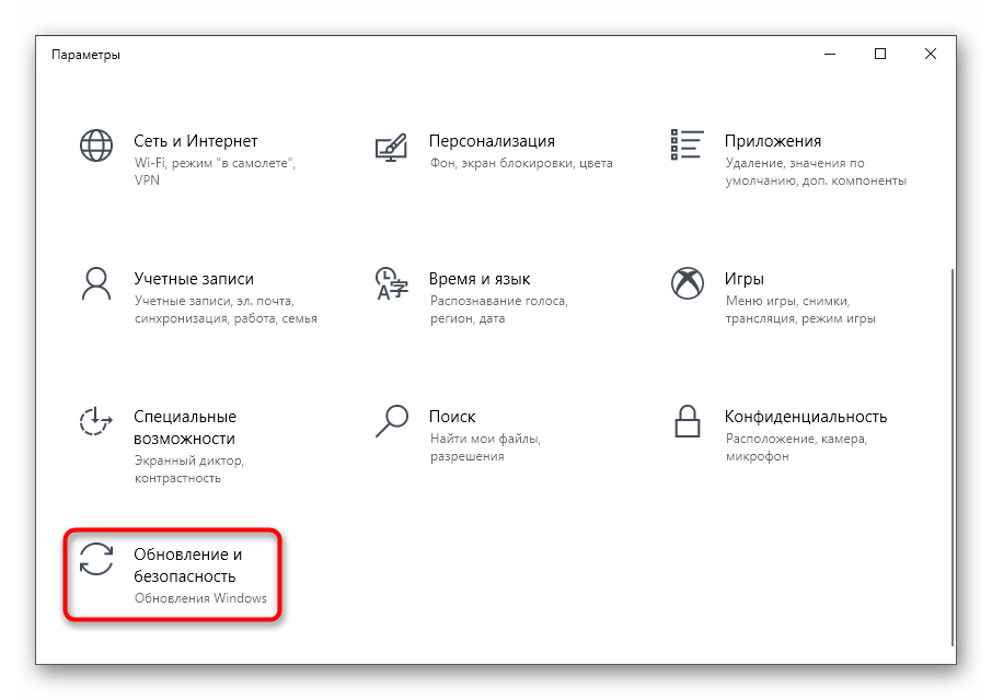 Переход в раздел Обновление и безопасность для автоматического исправления проблемы 2147416359 в Windows 10