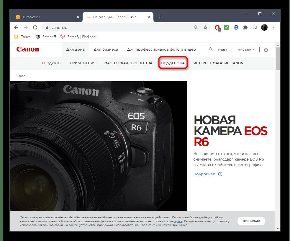 Переход в раздел Поддержка на официальном сайте для установки сканера после добавления принтера