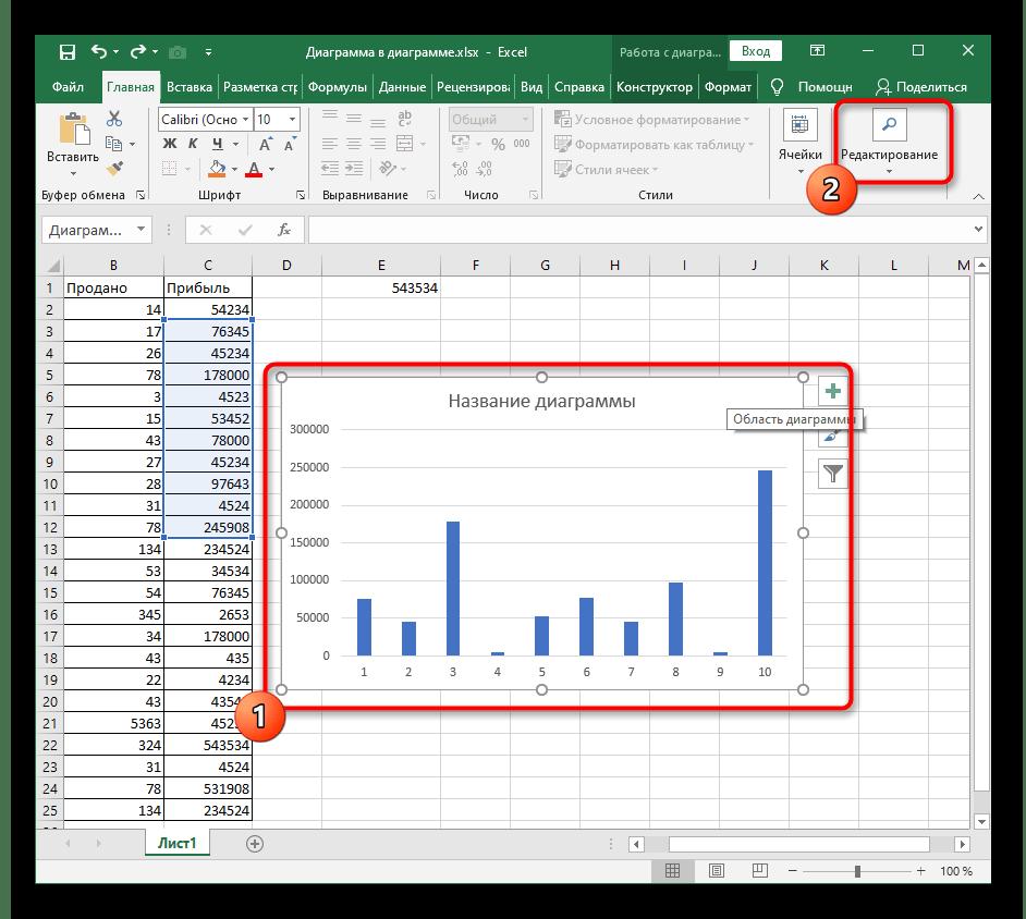 Переход в раздел Редактирование для работы с функцией Очистить при удалении диаграммы в Excel