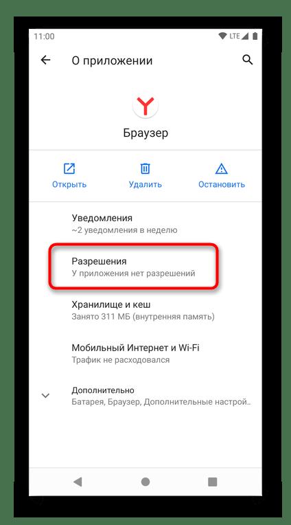 Переход в раздел с разрешениями для разблокировки микрофона в Яндекс.Браузере для Android