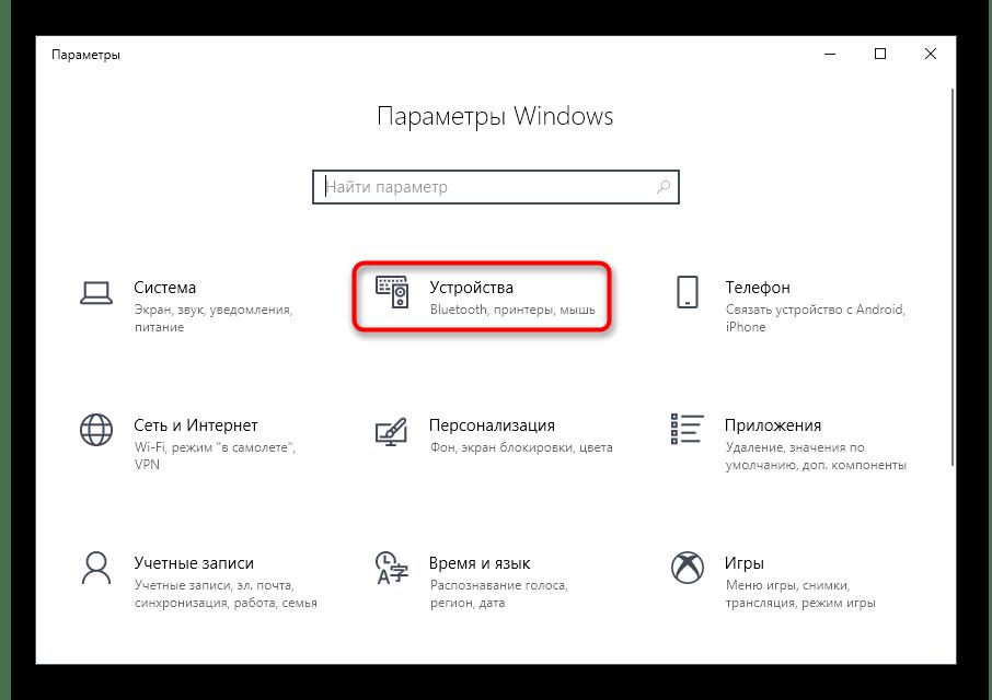 Переход в раздел Устройства для проверки принтера при проблемах с печатью в Windows 10