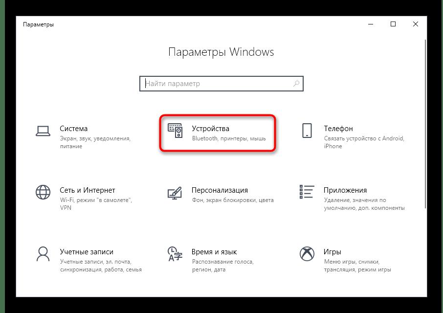 Переход в раздел Устройства для решения проблемы Принтер отключен в Windows 10