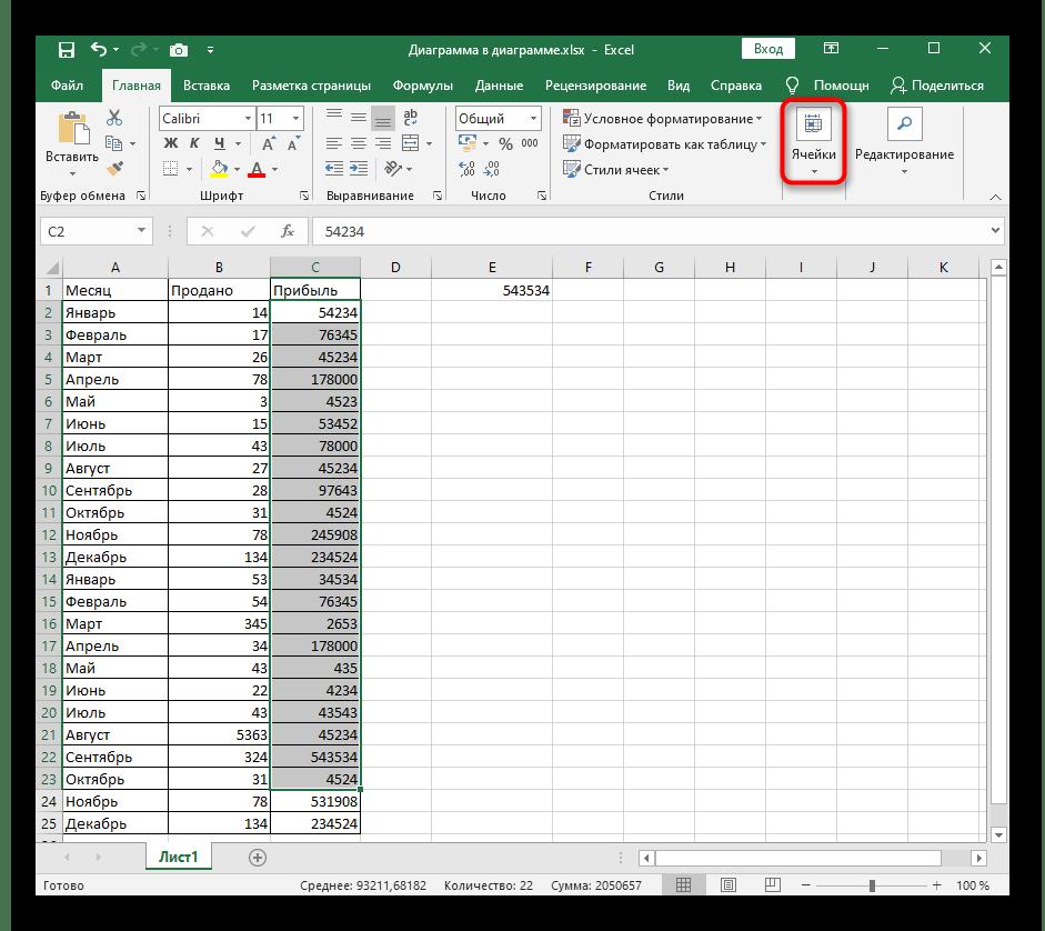 Переход в раздел Ячейка для изменения их формата перед добавлением нулей в Excel