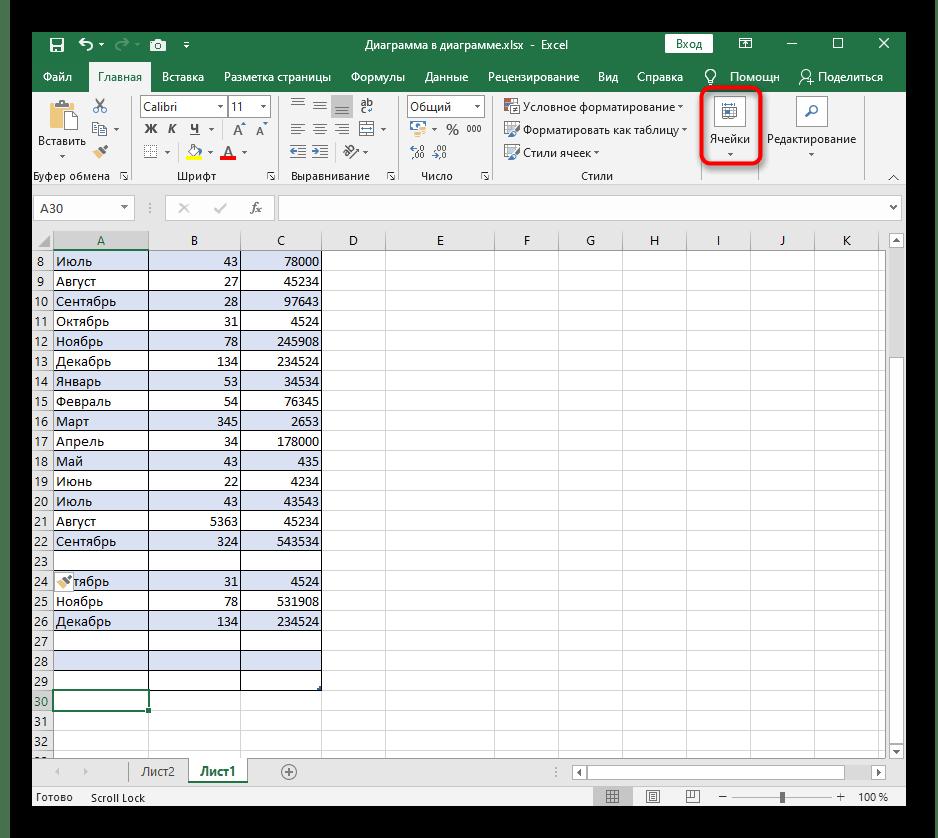 Переход в раздел Ячейки для расширения таблицы в Excel