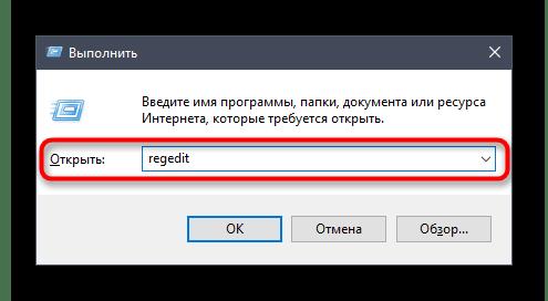 Переход в Редактор реестра для удаления остаточных файлов программы Advanced SystemCare