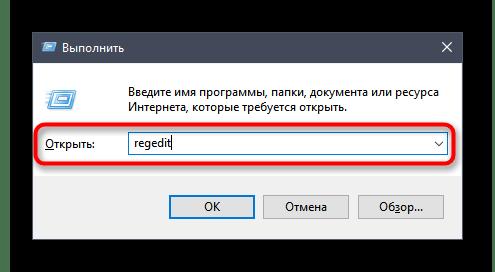 Переход в редактор реестра для удаления папки при решении ошибки Данная установка запрещена политикой, заданной системным администратором