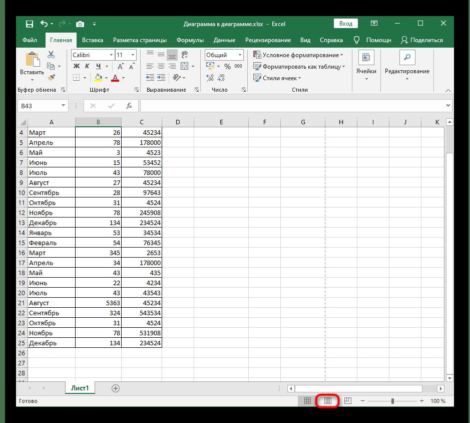 Переход в режим просмотра Разметка страницы для добавления стандартизированных колонтитулов в Excel