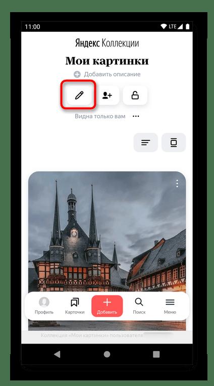 Переход в режим редактирования для удаления нескольких карточек из Яндекс.Коллекции через мобильный браузер