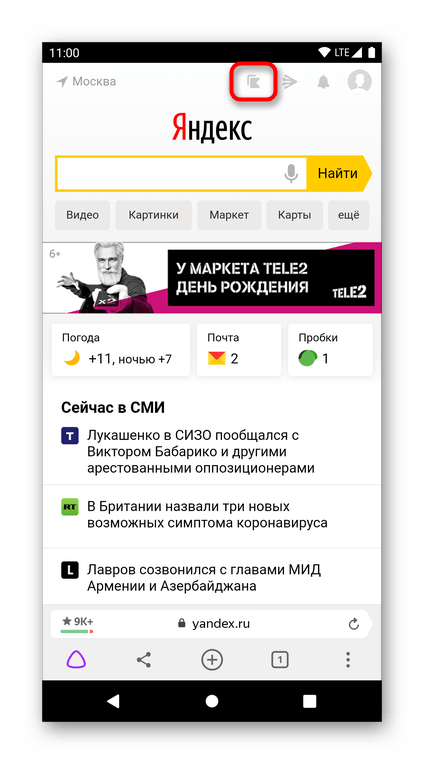 Переход в Яндекс.Коллекции через другой сервис Яндекс в мобильном браузере