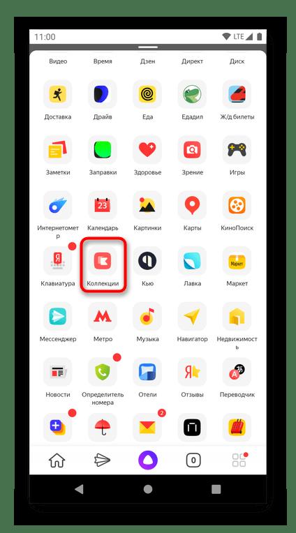 Переход в Яндекс.Коллекции через мобильное приложение Яндекс