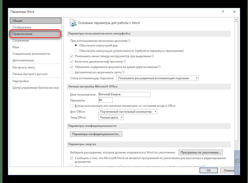Переход во вкладку Правописание в Параметрах текстового редактора Microsoft Word