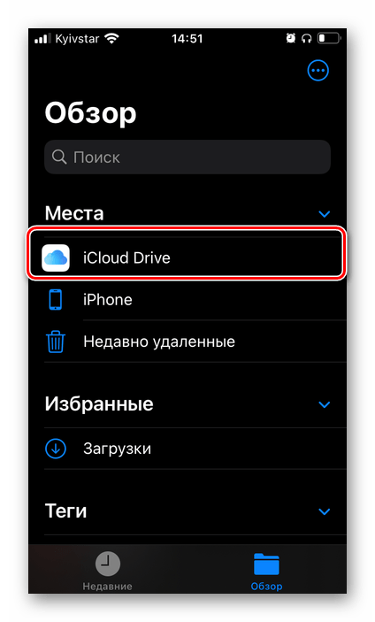 Перейти к хранилищу iCloud Drive в приложении Файлы на iPhone