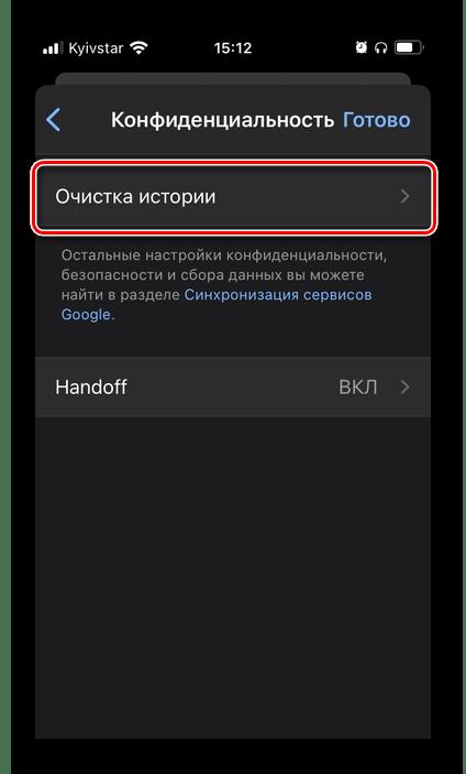 Перейти к очистке истории в настройках браузера Google Chrome на телефоне iPhone и Android
