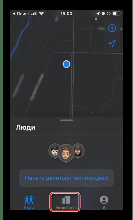Перейти на вкладку Устройства в приложении Локатор Найти iPhone в настройках iOS