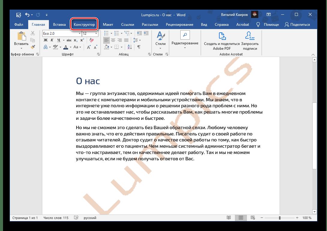 Перейти во вкладку Конструктор в программе Microsoft Word