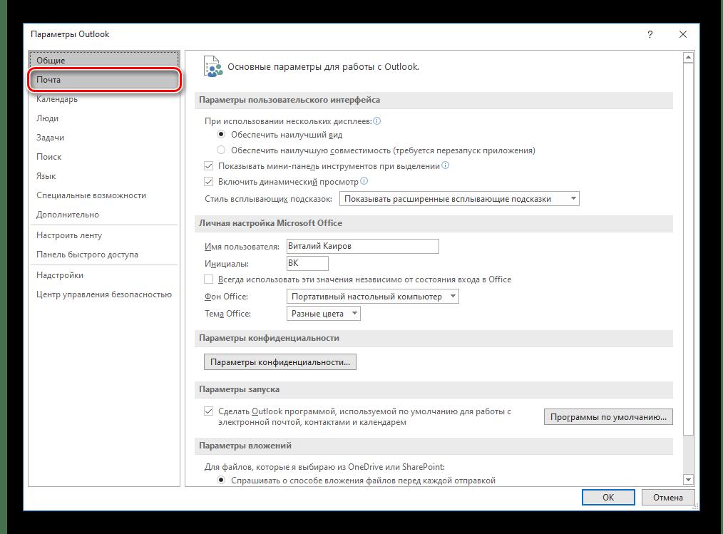 Перейти во вкладку Почта в программе Microsoft Outlook для ПК