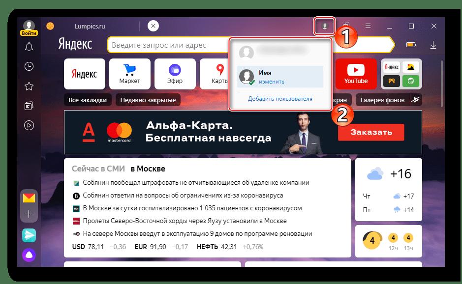Переключение между профилями в Яндекс Браузере