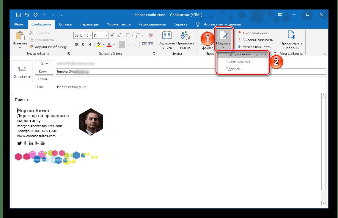 Переключение между шаблонами подписи для сообщения в программе Microsoft Outlook для ПК