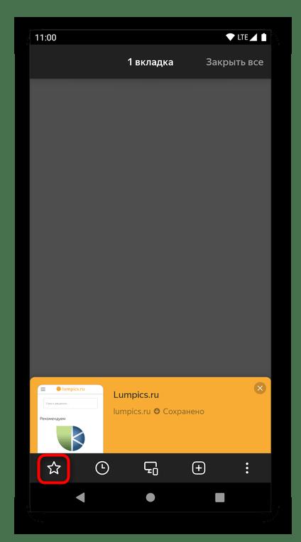 Переключение на вкладку со списком закладок в Яндекс.Браузере на Android