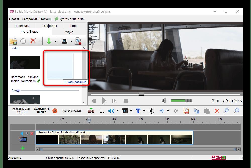 Перетаскивание видео в Bolide Movie Creator для добавления на дорожку и редактирования
