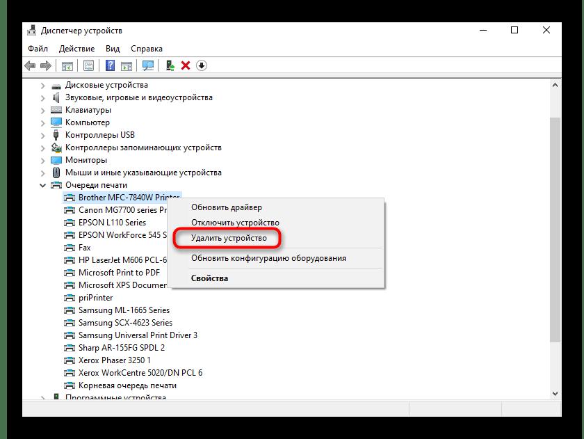Переустановка драйвера Brother для проверки печати принтера