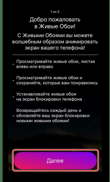Первый экран приложения Живые обои 4К на iPhone