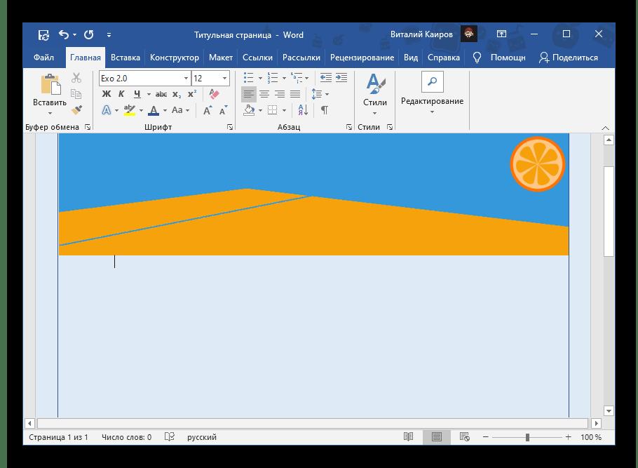 Первый этап самостоятельного создания титульной страницы в текстовом редакторе Microsoft Word