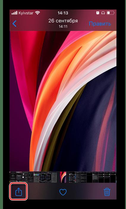 Поделиться изображением из галереи Фото на iPhone