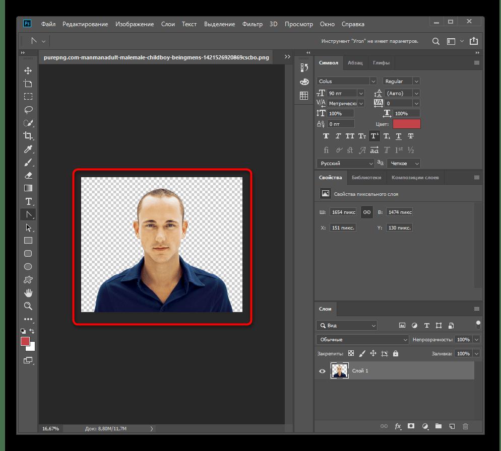 Подготовка фотографии для ее добавления к постеру в Adobe Photoshop